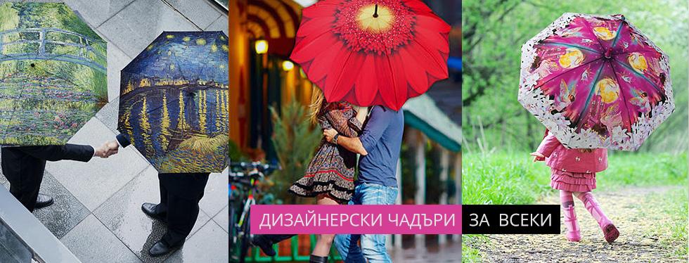 Дизайнерски чадъри
